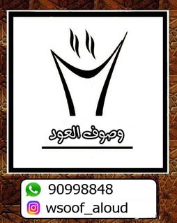 وصوف العود logo