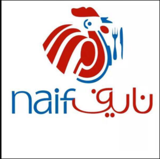 Naif Chicken Restaurant logo