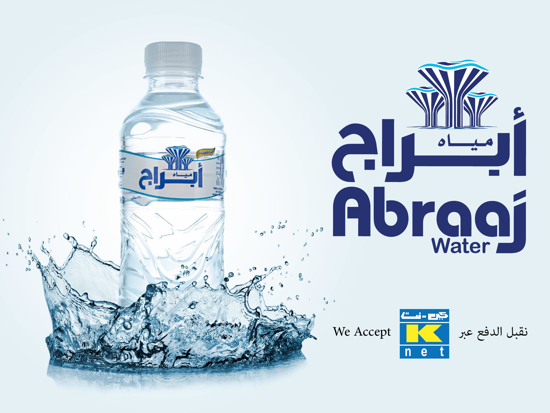 Abraaj Water header